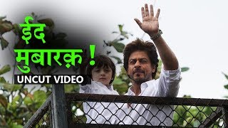 Shahrukh khan wishes his Fans EID from Mannat | Full UNCUT VIDEO