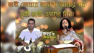 Tai tomar ananda amar por | Shree Shree Thakur 130th Birthday Celebration with Kakoli Nath