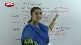 Conversation at the Restaurant | Spoken English Thru Bengali | Spoken English Conversation