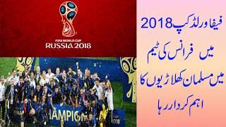 fifa muslim players | fifa world cup 2018 france muslim players | FIFA WORLD CUP 2018