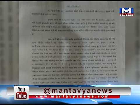 Xxx Mp4 Fraud In The Name Of Gujarat MoS Vasan Ahir Mantavya News 3gp Sex