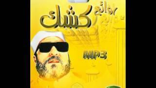 الشيخ كشك رحمه الله  - عاقبة الزنا -