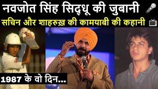 Navjot Singh Sidhu की जुबानी Sachin Tendulkar और Shah Rukh Khan की कहानी 📺