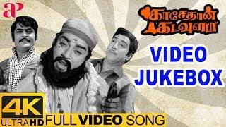 Kasethan Kadavulada Back to Back 4K Video Songs | Muthuraman | MSV | Vaali | AP International