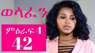 Welafen Drama Season 4 Part 42 - Ethiopian Drama