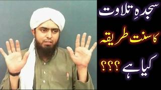 SAJDAH-e-TELAWAT kernay ka Saheh SUNNAT TAREEQAH kia hai ??? (By Engineer Muhammad Ali Mirza)