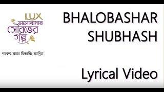 LUX | Bhalobashar Shubhash | LYRICAL SONG | Shaker Raza Ft. Ashreen