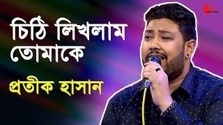 Chithi Likhlam Tomake   Protik Hasan   Songs of Gazi Mazharul anwar   Channel i   IAV