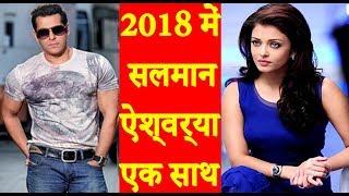 2018 में Salman Khan और Aishwarya Rai एक साथ || AKT News