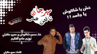 موال ناقص عمر   غناء حسن شاكوش وعمرو عنكيلى   توزيع مادو الفظيع   2016