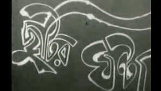Ekdin chuti hobe - Chutir ghonta