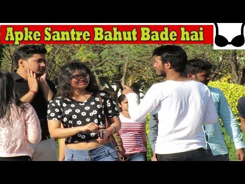 Apke Santre Bahut Bade hai | Pranks In India 2017 | Comment Trolling 4
