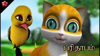 பரிதாபம் ♥ Parithapam Tamil cartoon story for children from Kathu ★ Tamil cartoon stories& songs