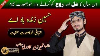 Beautiful Manqabat 2017 Imam Hussain & Mola Ali | Umair Zubair Qadri | New Naats (2017/2018)