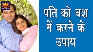 पति को वश में करने के उपाय ||  Pati Ko Vash Mein Karne Ke Upay ||  Vashikaran Totke || Vashikaran