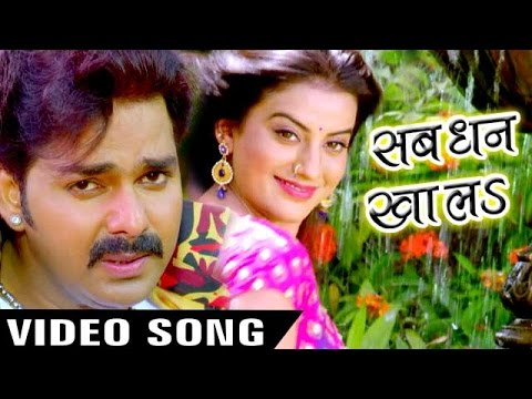 Xxx Mp4 Sab Dhan Khala Full Song सब धन खालs Tridev Pawan Singh Akshara Bhojpuri Hit Song 3gp Sex