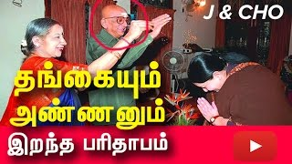 Both Brother & Sister died Continuously - CM Jayalalitha & Actor Cho's Horrible Death | Cine Flick