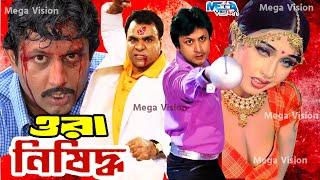Bangla Movie_Ora Nisidoo_Amin Khan_Poly