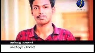 അഭിമന്യുവിന്റെ കൊലപാതകവുമായി ബന്ധപ്പെട്ട് ഒരാളെ കൂടി പിടികൂടി _Latest Malayalam News