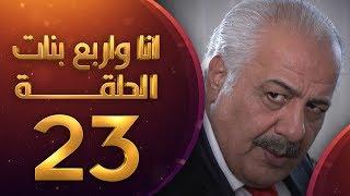 مسلسل انا واربع بنات الحلقة 23 الثالثة والعشرون | HD - Ana w Arbaa Banat Ep 23