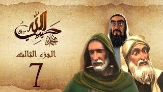 مسلسل حبيب الله | الحلقة 7  الجزء الثالث والاخير | Habib Allah Series HD