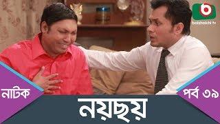 Bangla Comedy Natok | Noy Choy | Ep - 39 | Shohiduzzaman Selim, Faruk, AKM Hasan, Badhon