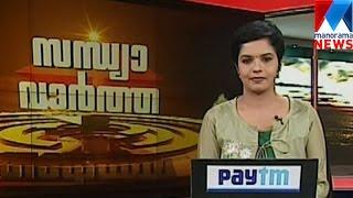 സന്ധ്യാ വാർത്ത | 6 P M News | News Anchor - Nisha Jebi | January 20, 2017  | Manorama News