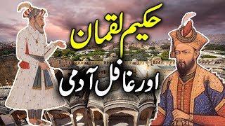 Story Of Hakeem Luqman & Carelessness( Ghafil) Man urdu stories ! islamic stories