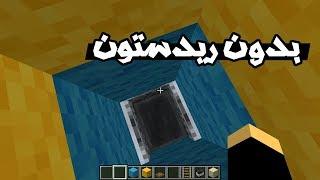 Minecraft - Redstone #14: عمل مصعد بدون ريدستون