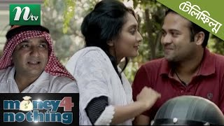 Funny Bangla Telefilm -Money 4 Nothing | Toukir Ahmed | Swagata