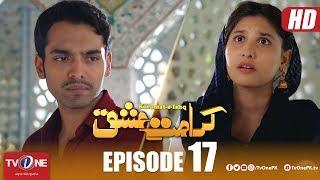 Karamat e Ishq | Episode 17 | TV One Drama | 18 April 2018