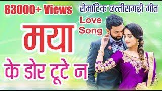 शिवजी घृतलहरे - CHHATTISGARHI SONG- मया के डोर टूटे न -HD VIDEO LOVE SONG 2017