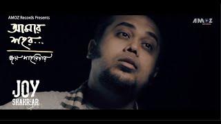 Amar Shohor | আমার শহর । Joy Shahriar | Bangla New Song 2018 | Official Music Video
