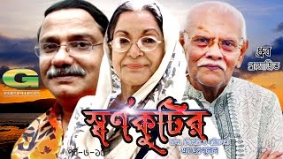 Shornokutir | Drama | Episode 6 - 10 | Mosharraf Karim | Mukti | Faruk Ahmed