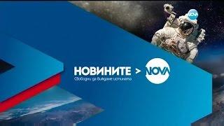Новините на NOVA (05.04.2017 - централна емисия)