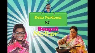 Keka Ferdousi Vs Bengali Mother | Eid Fact 2017 | Yellow Potato