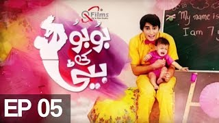 Bubu Ki Beti Episode 5  Aplus uploaded on 30-06-2017 44259 views