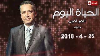 برنامج الحياة اليوم - تامر أمين - حلقة الأربعاء 25- 4 - 2018 - Al Hayah Al Youm