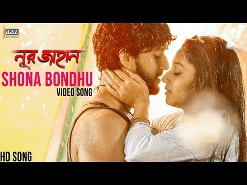 Xxx Mp4 Shona Bondhu সোনা বন্ধু Video Song Noor Jahan Adrit Puja New Song 2017 3gp Sex