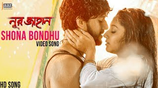 Shona Bondhu (সোনা বন্ধু) Video Song | Noor Jahan | Adrit | Puja | New Song 2017