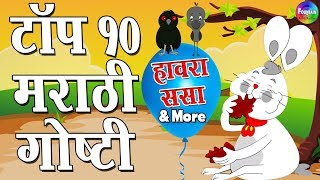 Hawara Sasa & More | Top 10 Marathi Goshti | Marathi Story for Kids | Aajichya goshti