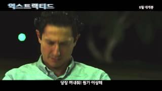 [익스트랙티드] 예고편 Extracted (2012) trailer (Kor)