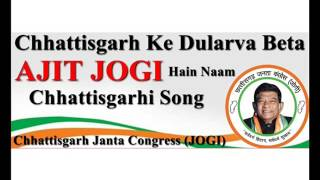 Chhattisgarh Ke Dularva Beta AJIT JOGI hain Naam..