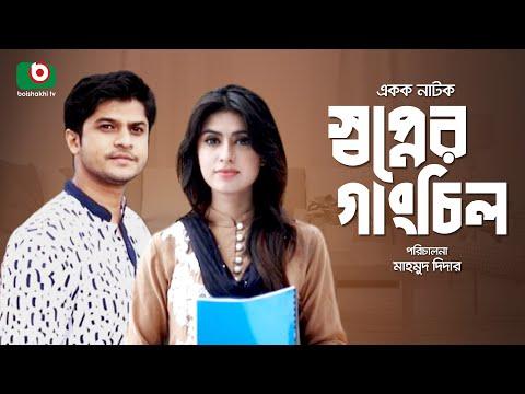 Eid Special Bangla Funny Natok-2016 , Shopner Gangchil Ft-Niloy, Shokh