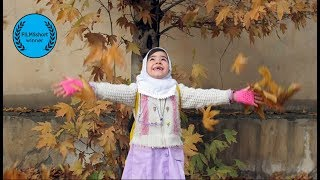 Autumn Leaves | Touching Iranian Short | Saman Hosseinpuor