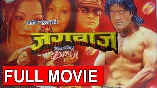 Nepali Movie    Jangabaaz    जङ्ंबाज    Rajesh Hamal