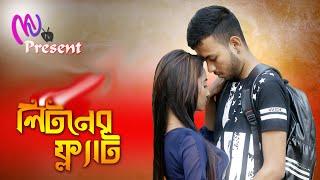 লিটনের ফ্ল্যাট - Litoner Flat Bangla Funny Valentine's Day Special   Bangla Short Film 2018