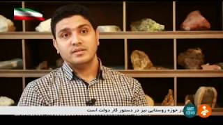 Iran Natural Bitumen minery report, Ilam province معدنكاري قير طبيعي ايلام ايران