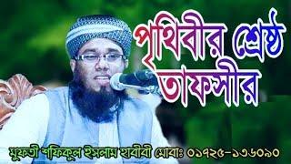 Mufti Sofikul Islam Habibi,Mufti Sofikul,Sofikul Islam,chormonai ,foyzul karim waz 2018,