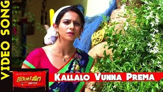 Current Theega Video Songs || Kallalo Vunna Prema Video Song || Manchu Manoj, Rakul PreetSingh